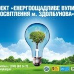 Здолбунівська громадська організація «Аналітичний центр розвитку міста «ЗЕОН» виграла грант програми розвитку ООН.