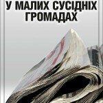Тренінг для громадських журналістів у м.Острог