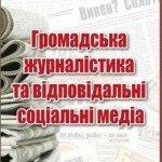 Посібник із громадської журналістики